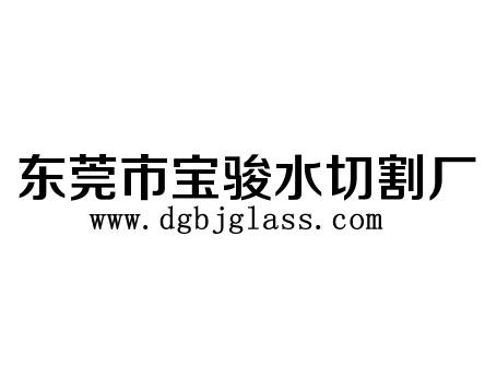 东莞市横沥宝骏玻璃加工店