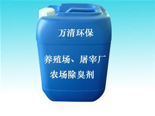 养殖场除臭剂 除臭剂厂家 垃圾场除臭 污水除臭 除味剂厂家