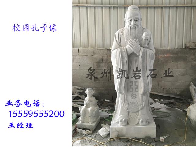 福建知名校園孔子石雕供應商 中國石雕孔子像