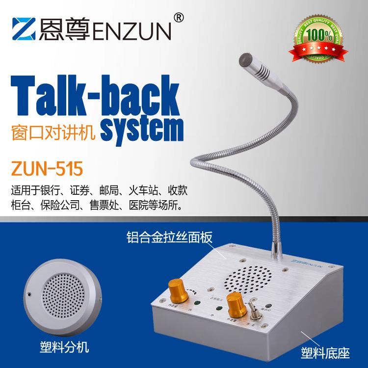 丽水柜台窗口对讲机|要买质量好的恩尊ZUN-515外普窗口对讲机就到恩尊电子公司