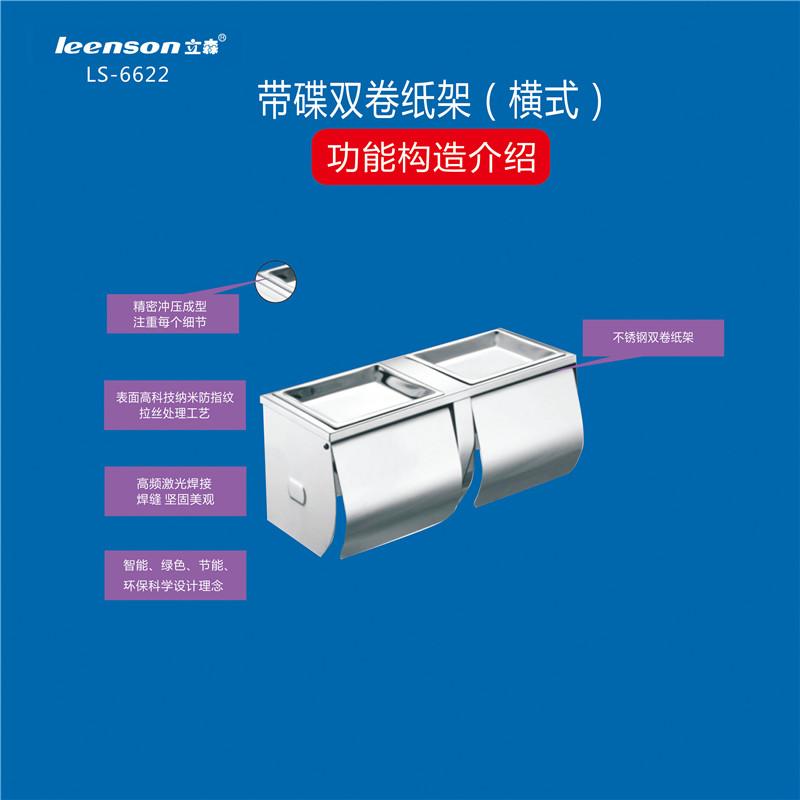纸巾盒代理商_上海市专业的不锈钢厕纸架品牌