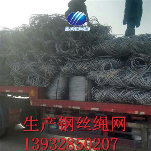 钢丝绳网价格13932850207钢丝绳网