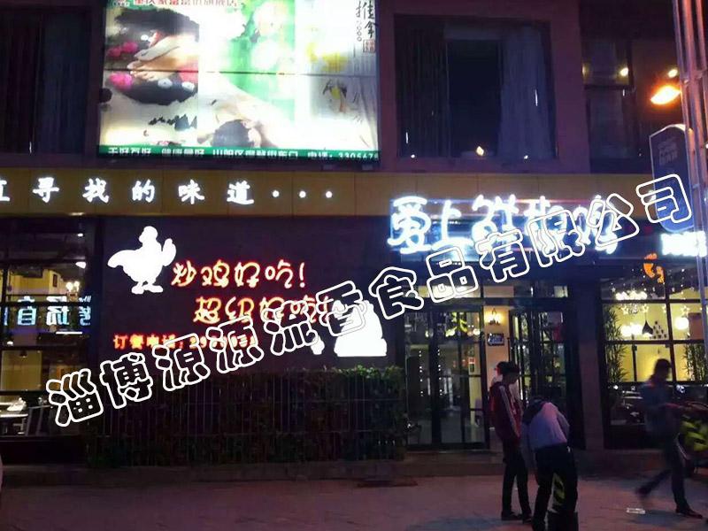 淄博口碑好的黃燜雞醬料哪里買-平魯黃燜雞醬料