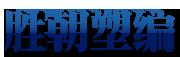 郑州市胜朝塑编有限公司