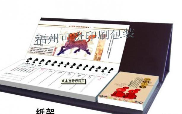 福州可贵印刷供应优质的福州台历挂历,仓山福州的台历挂历