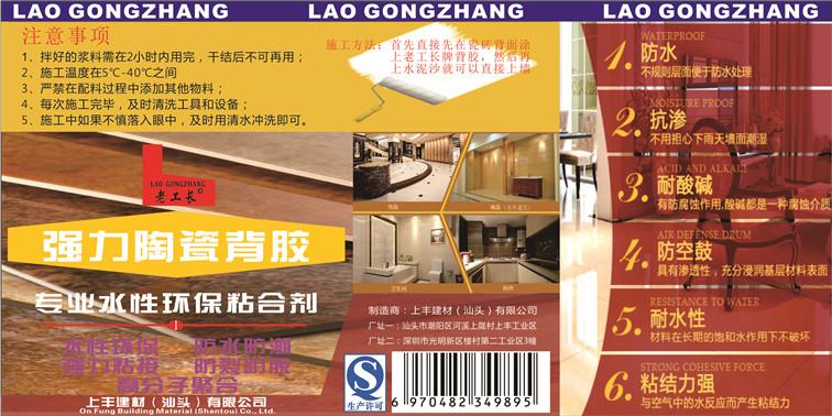 陕西批发瓷砖强力背胶-哪儿有卖专业瓷砖强力背胶