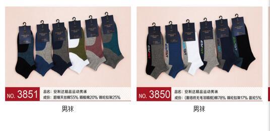 厂家供应船袜-供应广州质量好的船袜