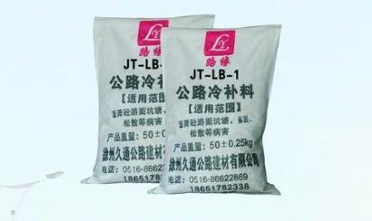 江蘇瀝青冷補料-劃算的冷補料徐州久通公路建材供應