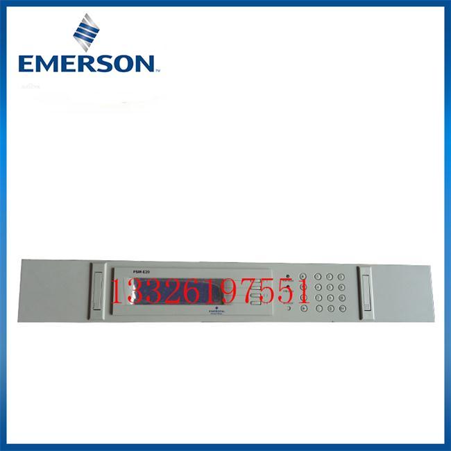 艾默生监控模块PSM-E20供应商哪家好_便利的艾默生PSM-E20