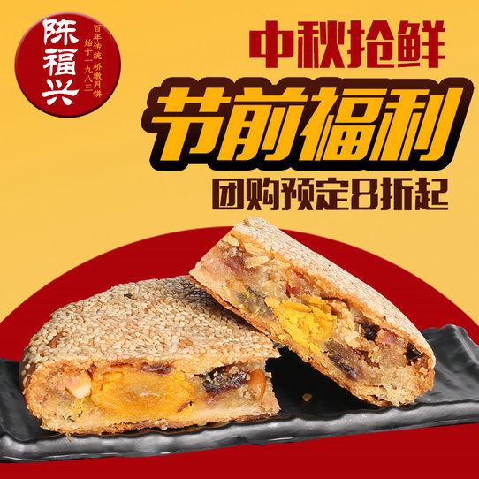 浙江陈福兴桥墩月饼供应,丽水桥墩月饼