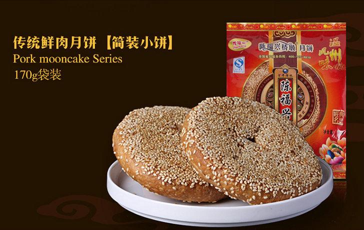 温州口碑好的陈福兴桥墩月饼批发商 衢州桥墩月饼