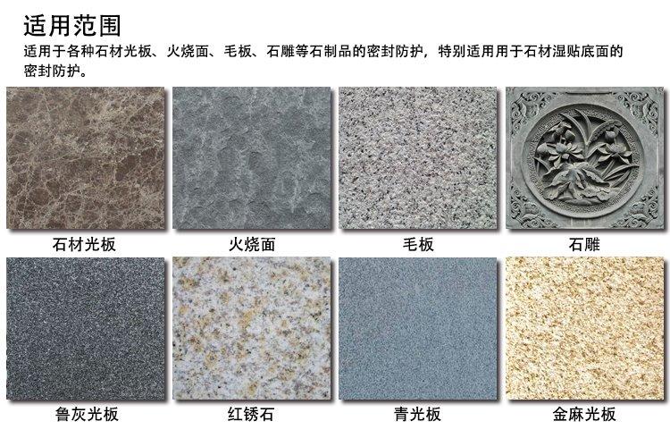 石材底部防水剂|福建优惠的底部密封剂品牌
