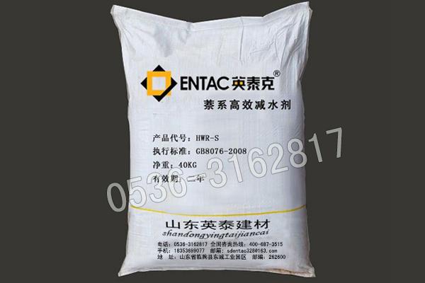 混凝土外加剂|优惠的萘系减水剂要到哪买