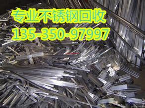 知名的广州不锈钢回收公司|花都不锈钢回收