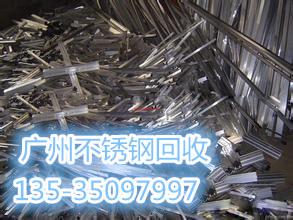 广州不锈钢回收公司产品信息,南沙不锈钢回收