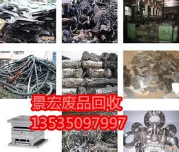 可信赖的广州废铝回收景宏回收提供,海珠废铝回收价格