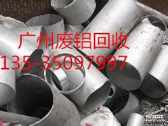 广州广州废铝回收哪家好-黄埔废旧铝合金回收价格