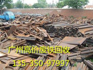 荔湾高价废铁回收公司_独具特色的广州废铁回收公司