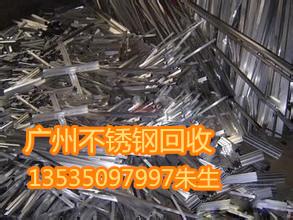 广州不锈钢回收公司新闻,广东优质广州不锈钢回收公司推荐