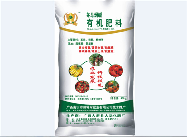 果树有机肥批发|供应崇左质量好的广西柑橘有机肥