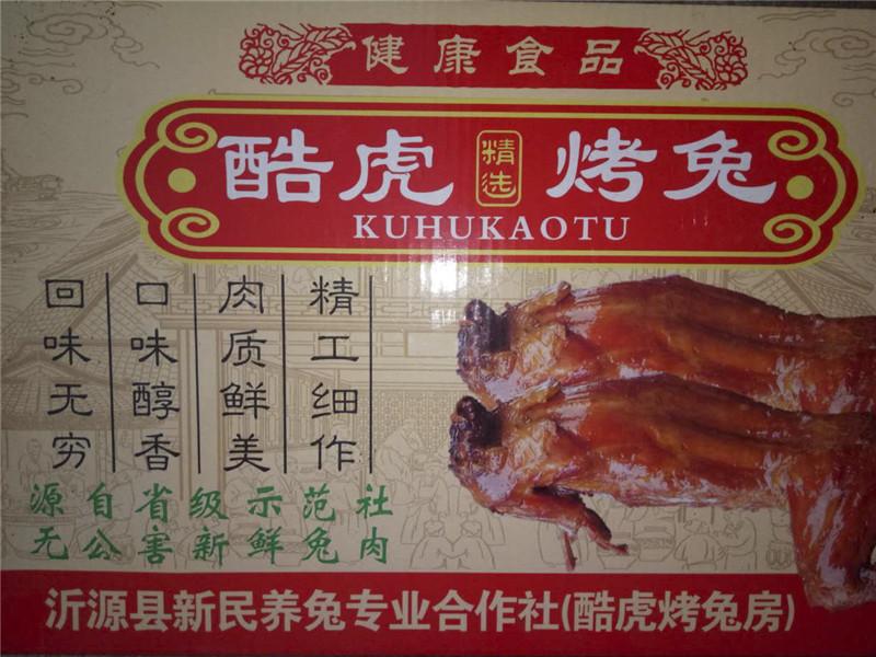 山东烤兔技术培训哪里有?听朋友说酷虎烤兔很不错!