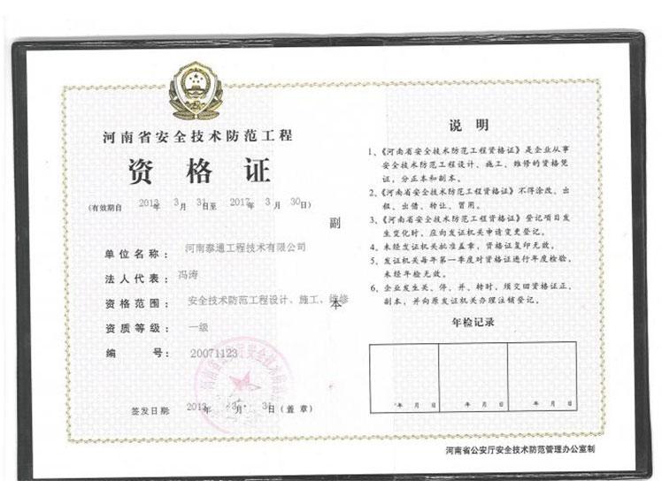 河南电监会资质代理价格-电监会资质代理公司推荐