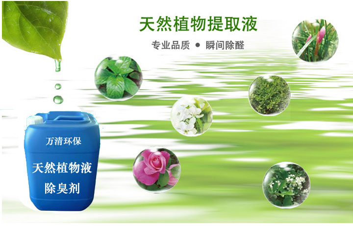 植物型除臭剂 天然植物型除臭剂批发 促销价格 产地货源