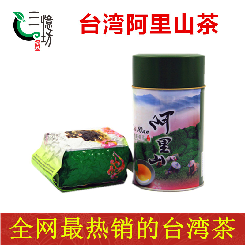 批发阿里山茶-报价合理的台湾特级阿里山茶叶,宇合茗茶供应