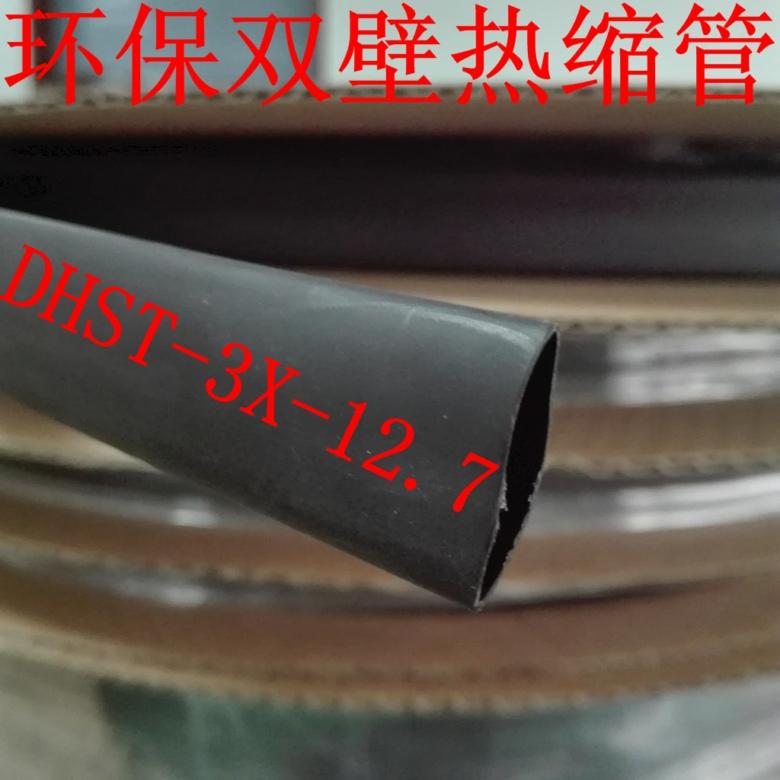 环保双壁热缩管就找深圳帝科尔科技开发有限公司