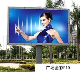 全彩LED显示屏-北京哪里有供应划算的LED显示屏