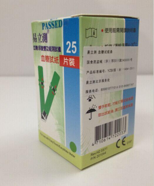 供应易立测三功能仪|福建哪里可以买到实惠的易立测血糖尿酸胆固醇三功能分析仪