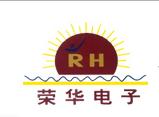 深圳市丹阳荣华电子有限公司