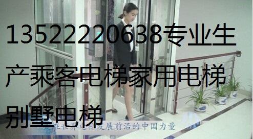 北京高质量的家用电梯哪里买 专业的家用电梯