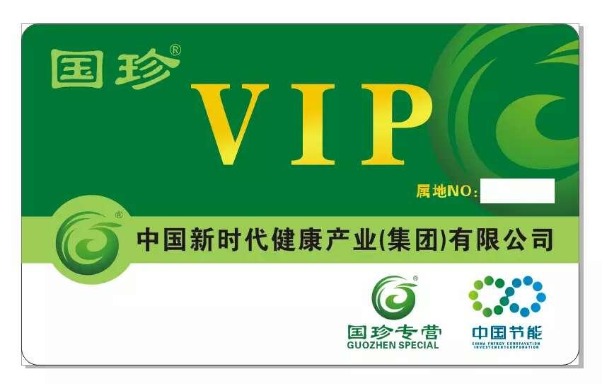 办理国珍会员卡供应商——广州国珍松花粉批发供应
