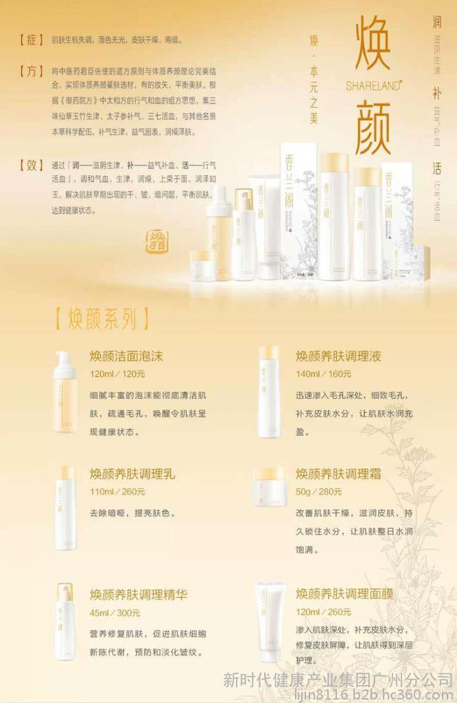 供应香兰阁焕颜系列护肤品价格作用,长期供应香兰阁焕颜系列护肤品量大价优