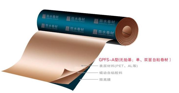 为您推荐固牌建材品质好的湿铺法自粘橡胶沥青防水卷材_德化防水卷材