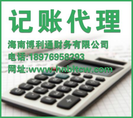 三亚海南代理记账讯息_专业代理记账找博利通财务