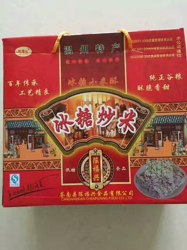 温州知名的陈福兴桥墩月饼供应商_绍兴桥墩月饼