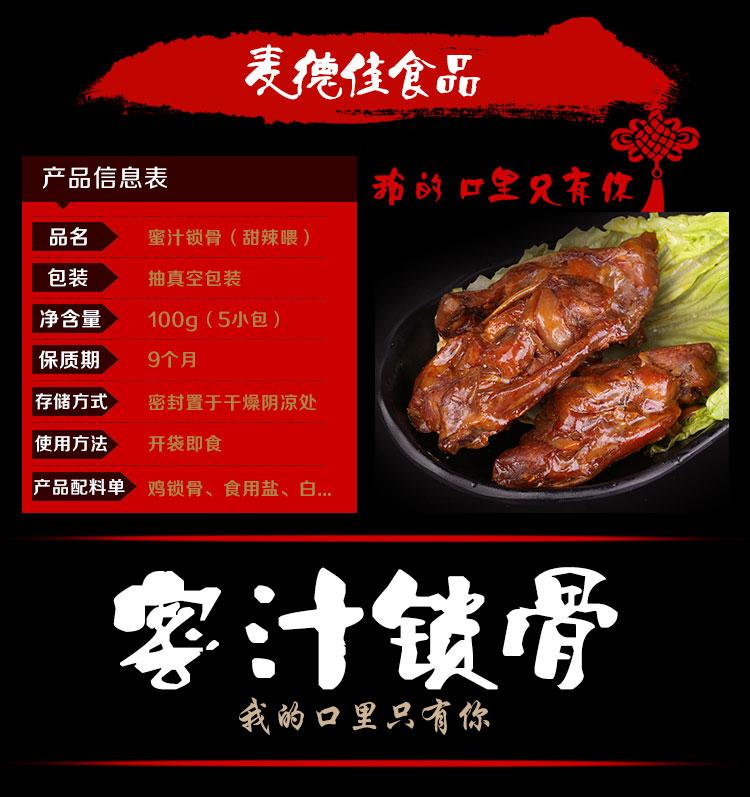 蜜汁鸡-陈福兴食品供应划算的麦德佳蜜汁锁骨