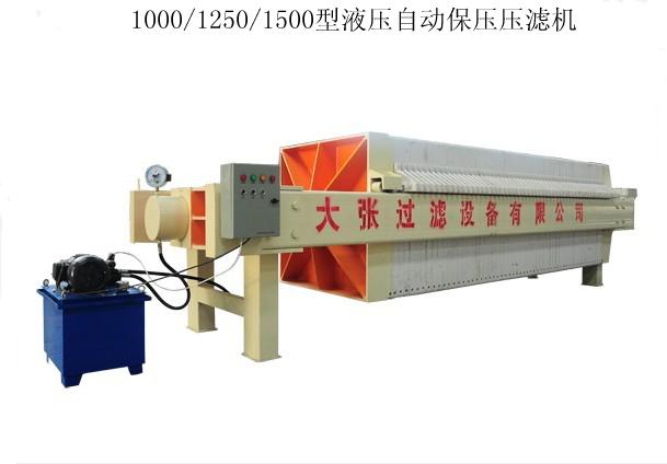 廂式壓濾機_大張過濾好品質板框壓濾機出售