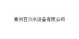 青州百川水设备千亿平台