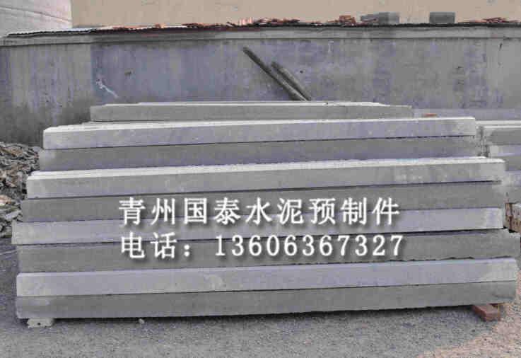 水泥楼板-买口碑好的水泥檩条,就来国泰预制件