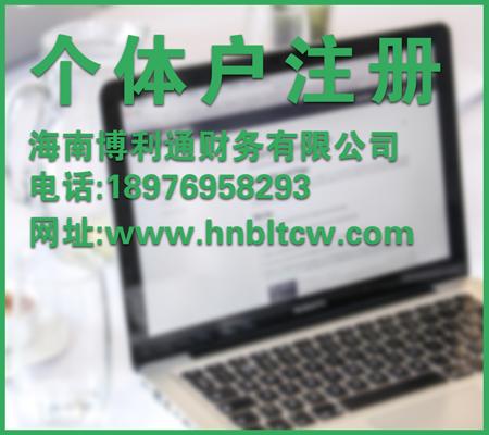 海口代理商标注册_海口有保障的海南省财务代理一站式服务服务