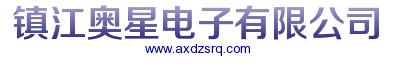 鎮江奧星電子有限公司