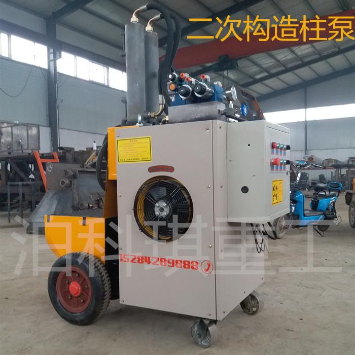 液压二次构造柱浇筑泵-泊科琪机械制造提供质量好的立式二次构造泵