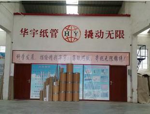 臨夏工業用紙管廠家_選實惠的工業用紙管就到定西華宇