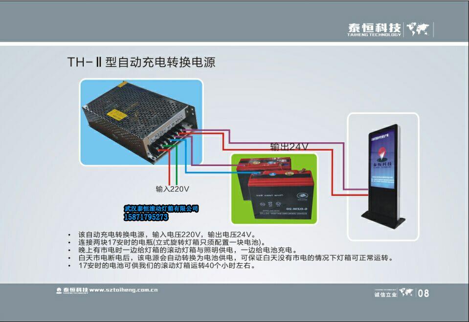 滚动系统专业生产-专业灯箱滚动系统