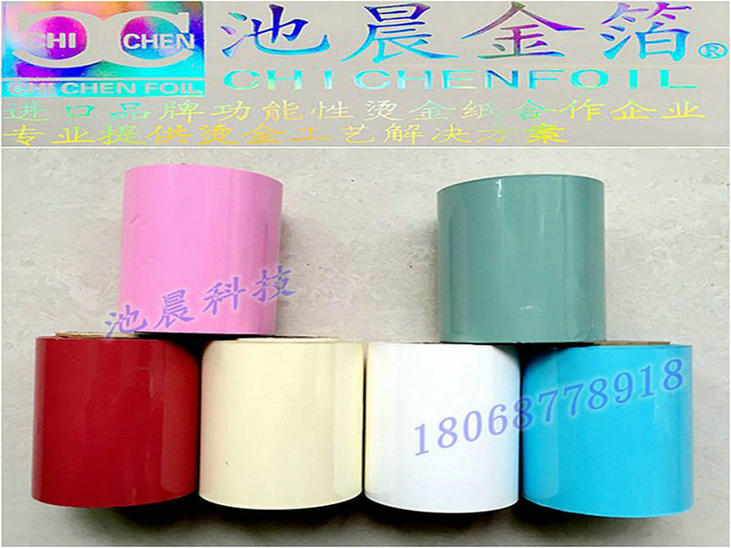 常州哪里能买到质量过硬的颜料烫金纸-库尔兹PA911颜料烫金纸