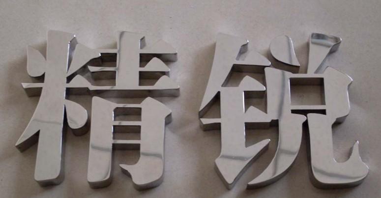 兰州led发光字生产厂家|发光字制作制作厂家
