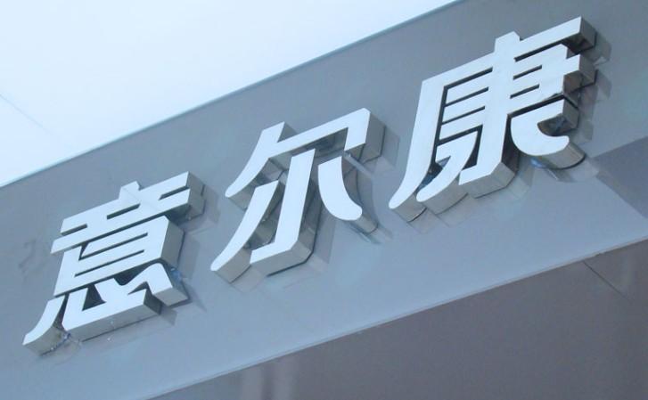 甘肃迷你字制作-兰州鑫胜维发光字不锈钢字加工制作-价格实惠